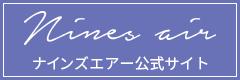 ナインズエアー公式サイト